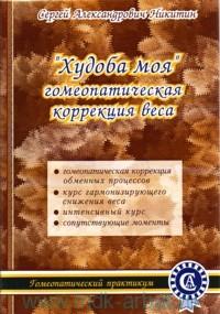НИКИТИН С.А. ХУДОБА МОЯ (200x285, 28Kb)