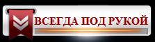 �������� ����������, ������� ������ ������� ����� ��� �����. ����� ��� ���� ����������  /4877129_VSEGDA_POD_RYKOI (223x61, 12Kb)