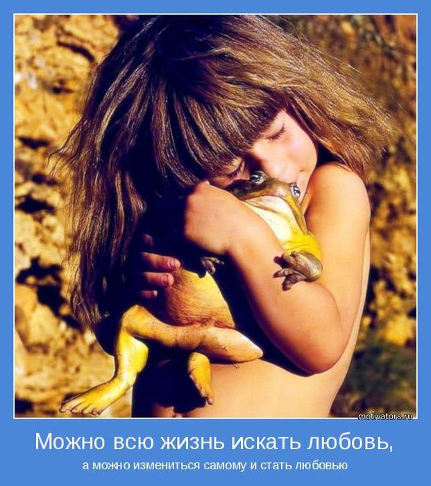 закон дарения любовь/4552399_pozitivnie_motivatori (621x700, 72Kb)
