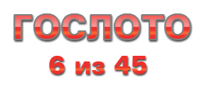 3201191_6iz45_logo (284x126, 12Kb)