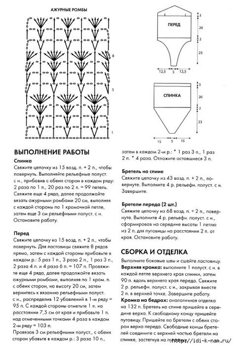 kupal2 (474x700, 238Kb)