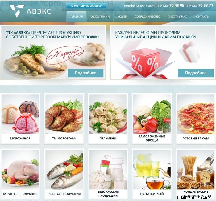 купить оптом замороженные продукты с доставкой Белоруссия/1390783175_avyeks (700x653, 371Kb)