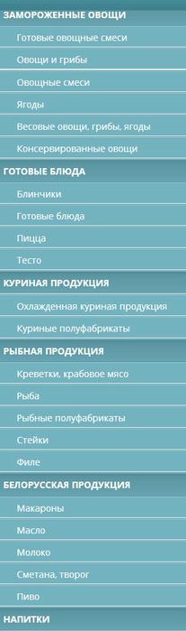 купить замороженные продукты оптом в Белоруссии компания АВЭКС/1390783311_3 (207x700, 110Kb)