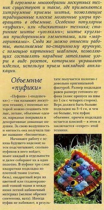 1подушки_пуфики2 (348x700, 90Kb)