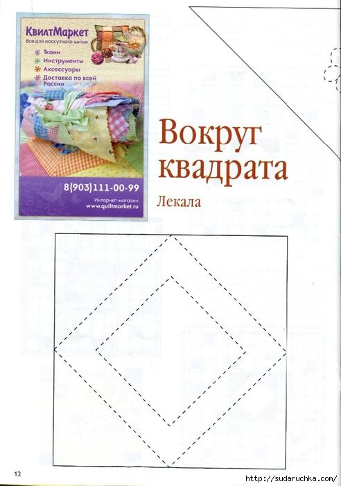 img011 (492x700, 212Kb)