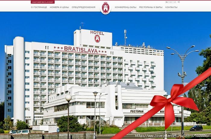 hotel-bratislava-kiev-opened (700x462, 299Kb)