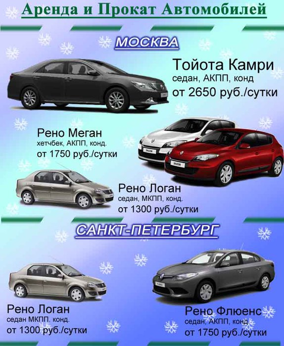 Аренда Автомобилей и Прокат Автомобилей