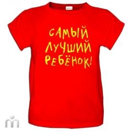detskaya-klassicheskaya-futbolka-samyy-luchshiy-rebenok-krasnyy-maket (263x270, 37Kb)