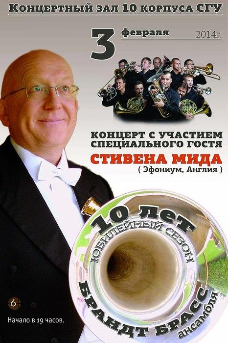 Концерт с участием Стивена Мида