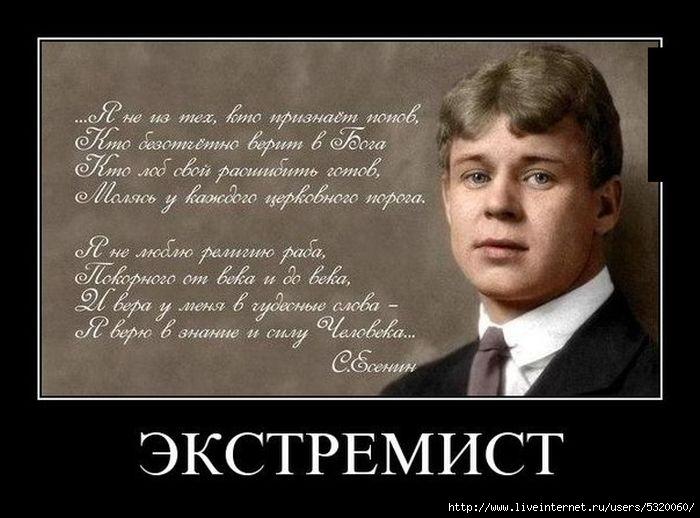 Жителя Новосибирской области осудили на год и три месяца за нецензурную критику крещенских купаний в интернете - Цензор.НЕТ 6506