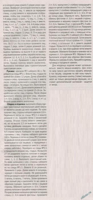 vyazanoe-palto-dlya-malenkoj-devochki-0-3-goda-3 (327x700, 190Kb)