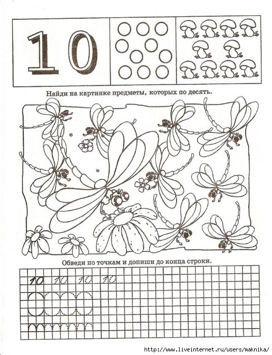 Раскраска цифра 10 - 5