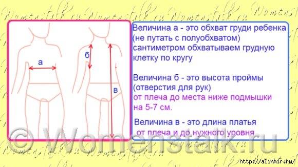 выкройка платья для девочки15 (580x326, 134Kb)