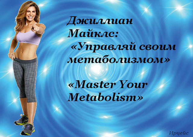 3720816_Jillian_Michaels68 (640x454, 105Kb)