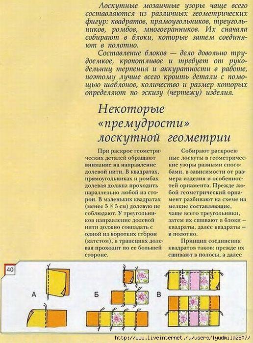 1лоскутная_геометрия1 (516x700, 250Kb)