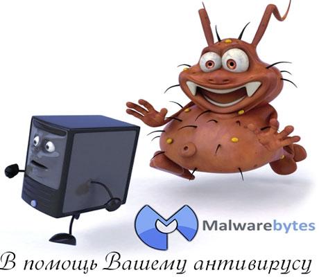 Malwarebytes-Anti-Malware (460x400, 33Kb)