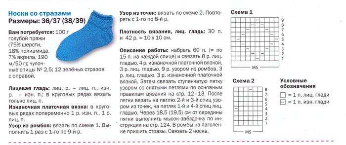 Схема вязания носков на 2 спицах схемы 870
