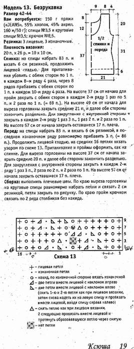 13 схема лиру (268x700, 147Kb)