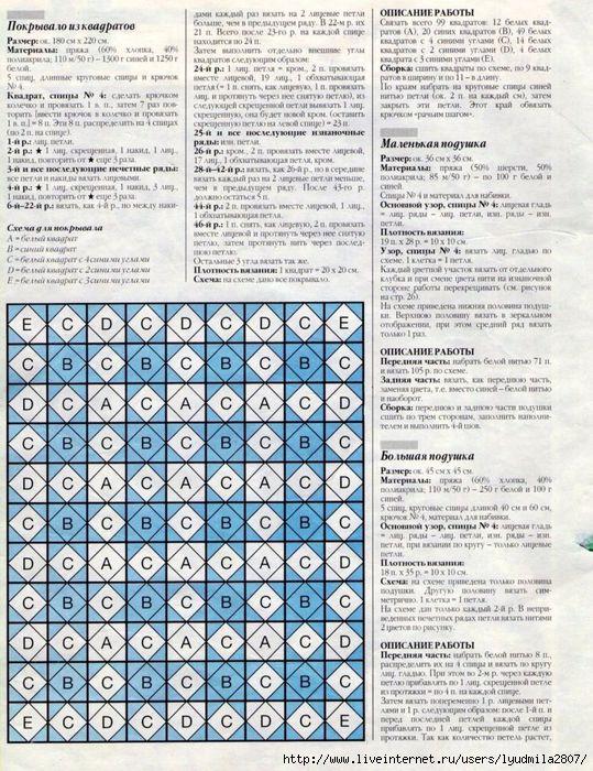 1пэчвАА (539x700, 330Kb)