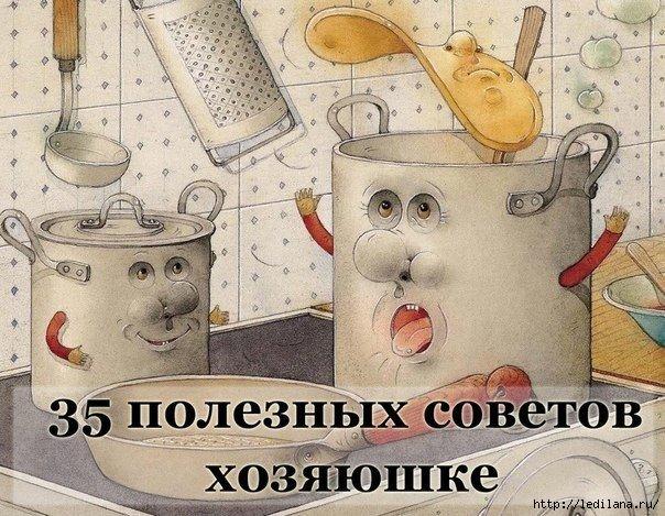 3925311_hozyaike_soveti (604x469, 224Kb)