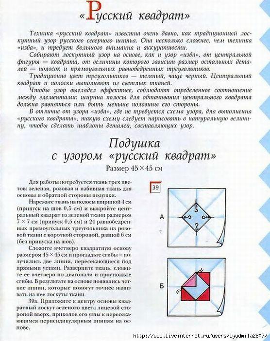 1пэчворк_русский_квадрат2 (556x700, 259Kb)