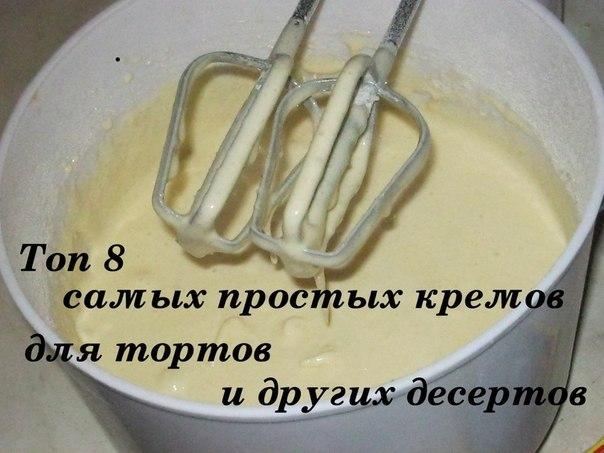 1391163272_top_8_kremov_dlya_tortov_i_desertov (604x453, 55Kb)