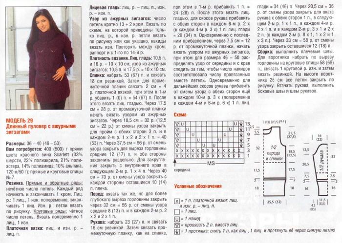 Схема вязания удлиненного свитера для женщин 54