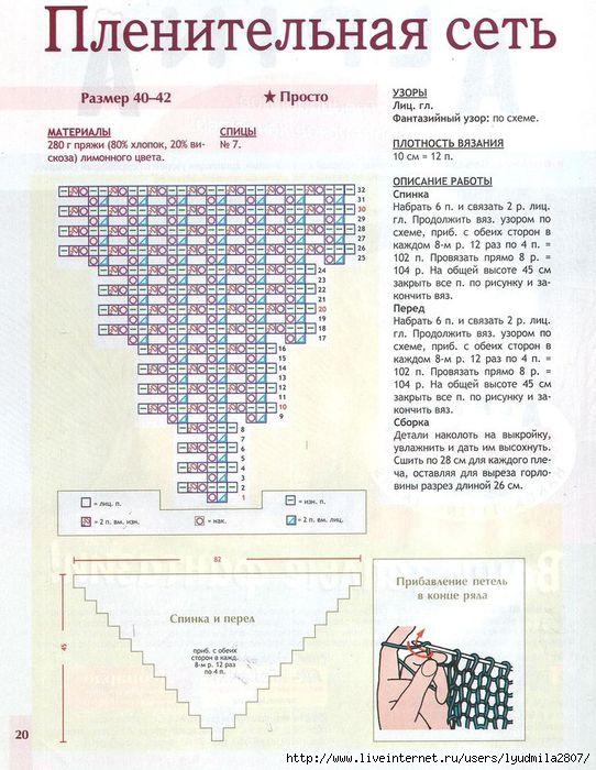 вязание-для-взрослых-6-2013 (542x700, 239Kb)