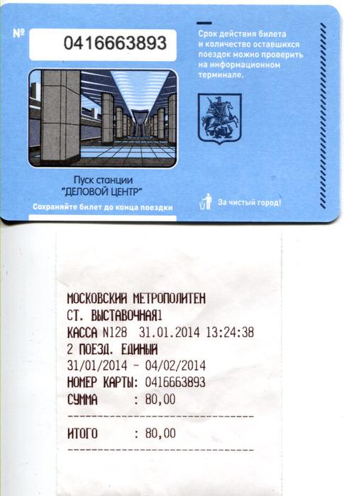 ticket (485x700, 111Kb)