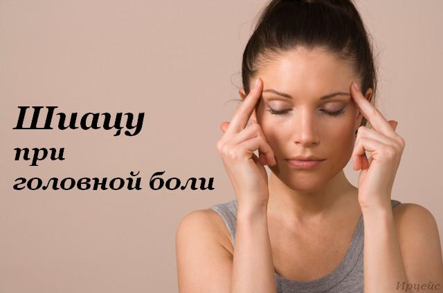 3720816_golovnaya_bol1 (640x424, 50Kb)
