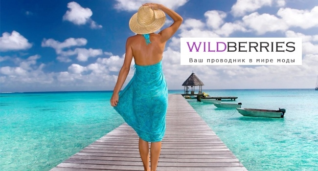 Промокоды Wildberries RU (2) (650x350, 155Kb)