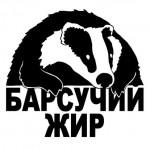 Barsuchij-zhir-150x150 (150x150, 8Kb)