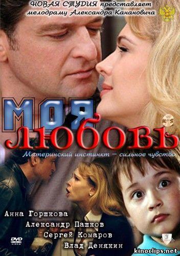 moja_ljubov (352x500, 45Kb)