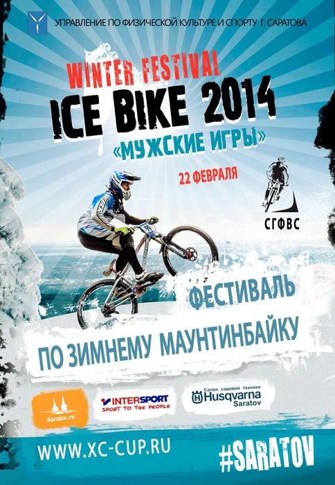 Фестиваль по зимнему маунтинбайку 'IceBike 2014'