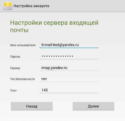 Как в планшете сделать электронную почту