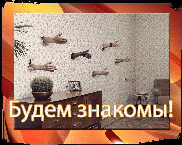 1391445891_budem_znakomuy (582x463, 65Kb)