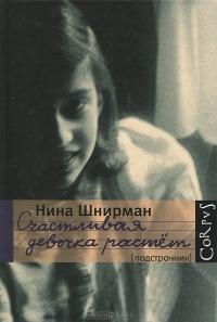 3690497_Nina_Shnirman__Schastlivaya_devochka_rastet (200x297, 50Kb)