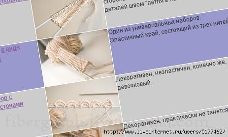 Вязание спицами. Виды наборного края! (мастер-классы)/5177462_original (463x278, 78Kb)