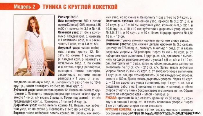 tunika_belaya_s_krugloi_koketkoi_2 (700x401, 293Kb)