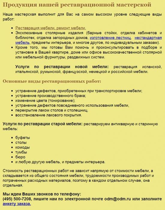 Реставрация мебели в Москве, Москва реставрационная мастерская,/4682845_ (550x700, 302Kb)