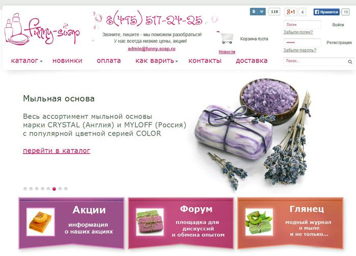 магазин для мыловаров, как самой сварить мыло,/4682845_Bezimyannii (700x504, 247Kb)