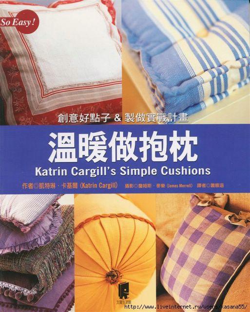 Simple Cushions (513x640, 186Kb)