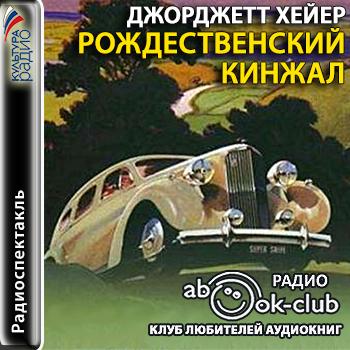 Heyer_Dzhordzhett_-_Rozhdestvenskiy_kinzhal_by_Spektakl (250x250, 169Kb)