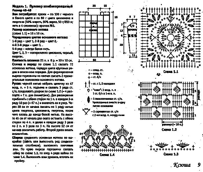 1 схема (700x593, 17Kb)