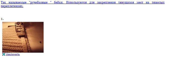 2014-02-06_074120 (700x229, 27Kb)