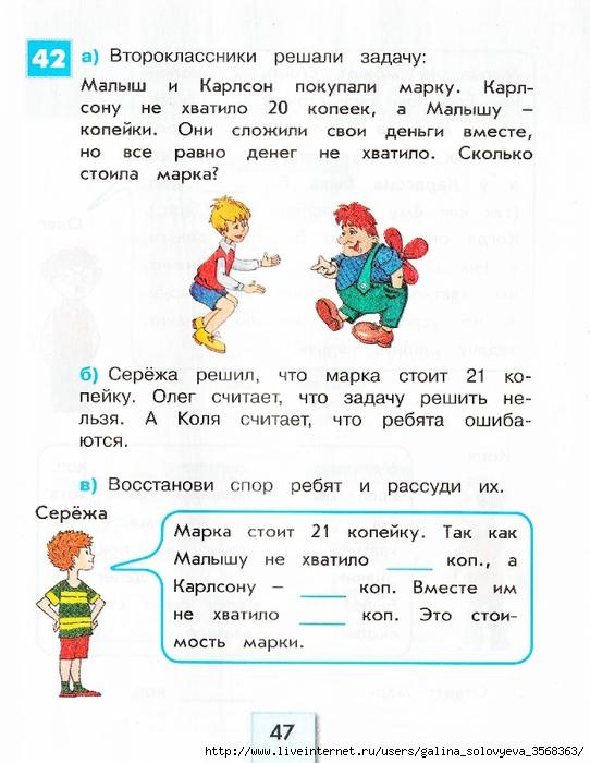 Математика задачи для 7 класса с ответами
