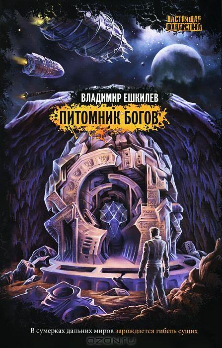 В. Ешкилев_Питомник богов (447x700, 85Kb)