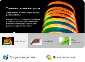 advert-control-440x230 (294x216, 71Kb)