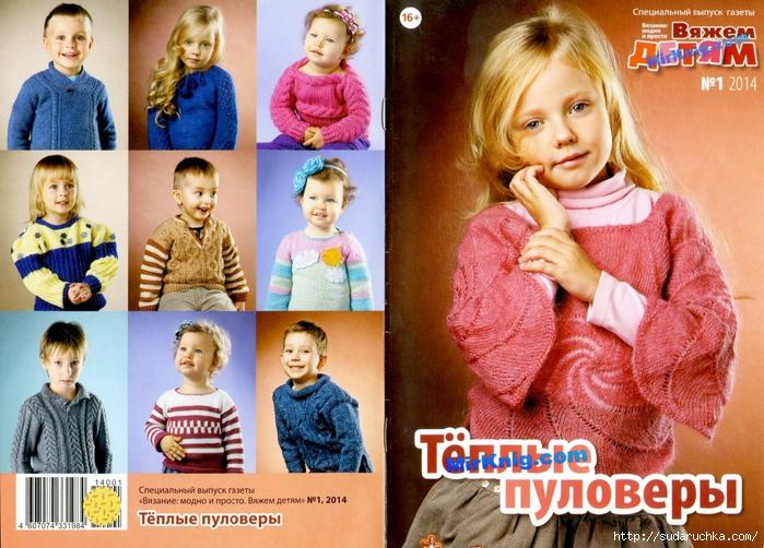 MirKnig.com_Тёплые пуловеры_Страница_01 (700x502, 359Kb)