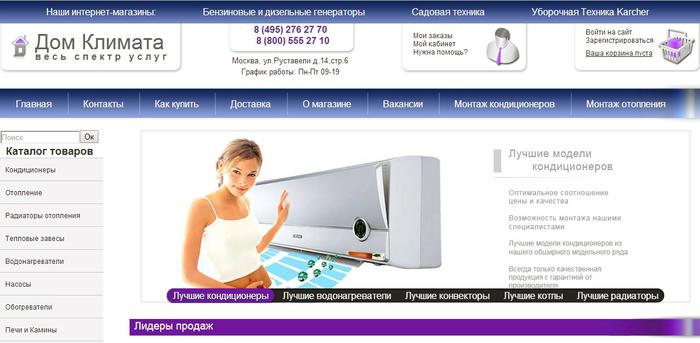Москва купить сплит систему кондиционер,/1391752412_1v (700x343, 172Kb)
